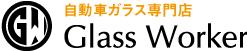 鳥栖・基山のガラス交換・ウィンドリペア・カーフィルム・ガラスコーティング施工はGlass Worker(グラスワーカー)